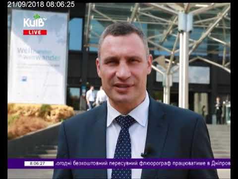 Телеканал Київ: 21.09.18 Столичні телевізійні новини 08.00