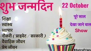 Happy Birthday 🎂   22 October   the Complete year   education   Love Life   Job   Business