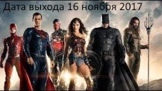 Лига Справедливости русский трейлер (дата выхода 16 ноября 2017)