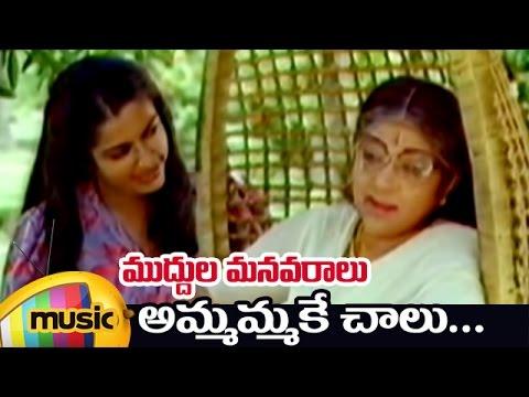 Muddula Manavaraalu Telugu Movie | Ammamma Ke Chalu Song | Suhasini | Bhanumathi | Jayasudha