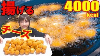 【MUKBANG】 50 Chewy Mozzarella Cheese Balls + Soybean Soup [5.5kg] 5000kcal [CC Available]