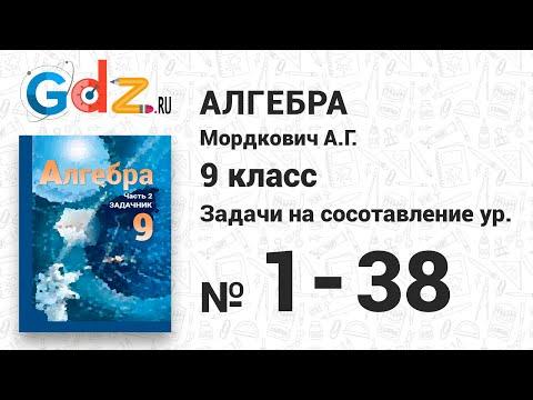 Задачи на составление уравнений № 1-38 - Алгебра 9 класс Мордкович