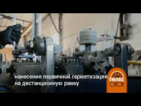 видео: фабрика окон производство