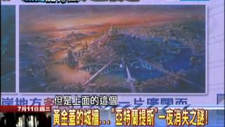 """2012.07.11 新聞龍捲風一夜沉沒! 消失的""""亞特蘭提斯""""再現?!"""