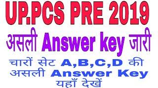 Uppcs Pre 2019 Official Answer Key Released #uppcsofficialanswerkey2019जारी #uppscanswerkey2019