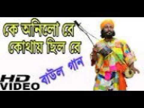Ke Anilo Re Kothai Chilo Re Full DJ SOMG AMDHIT BENGALI FOLK SONG