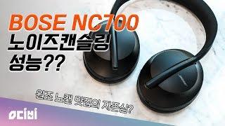 노이즈 캔슬링 성능 왜?? 보스 NC700 블루투스 헤드폰 리뷰 (ft. WH-1000XM3)