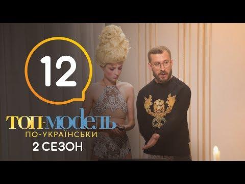 Новий Канал: Топ-модель по-украински. Выпуск 12. 2 сезон. 16.11.2018