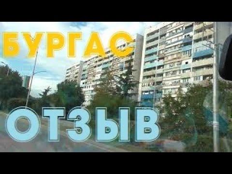 БУРГАС отзыв россиянина 2019 впечатления туриста информация Болгария сравнение болгары