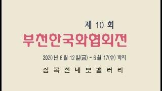 부천한국화협회전 /  네모갤러리  /  2020