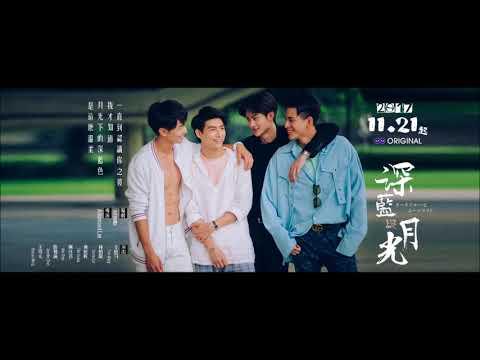 Dark Blue And Moonlight OST - 林欣甫 : 保護