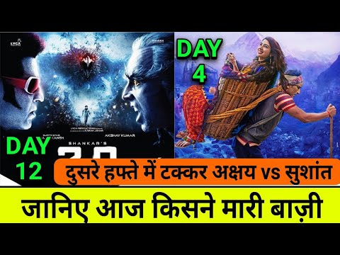 2.0 Box office collection Day 12 | Kedarnath Box office collection Day 4 | Akshay kumar,Rajinikanth