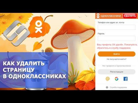 Как удалить личную страницу в Одноклассниках с компьютера и телефона📄❌📲🖥️