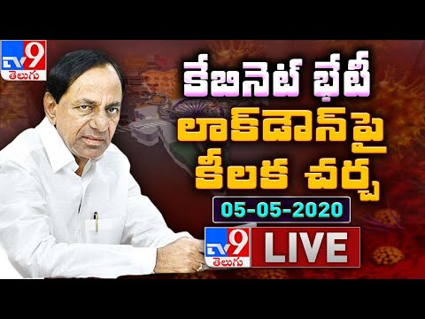 TV9 LIVE : Telangana Cabinet Meeting || CM KCR Press Meet || Lockdown || 05-05-2020 - TV9 Telugu