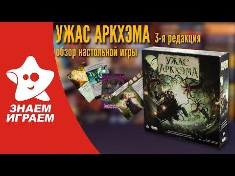 Настольная игра Ужас Аркхэма. 3-я редакция. Обзор от Знаем Играем