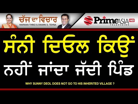 Chajj Da Vichar 757 || Why Sunny Deol Does Not Go to His Inherited Village