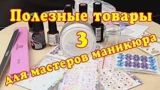 Полезные товары для мастеров маникюра 3