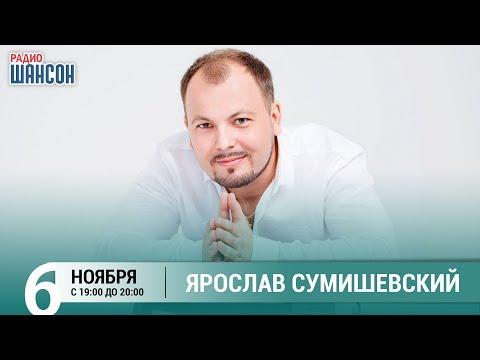 Ярослав Сумишевский в