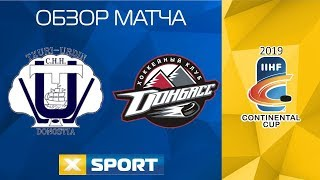 Чури Урдин 2:6 Донбасс. Обзор матча. Континентальный кубок 2019
