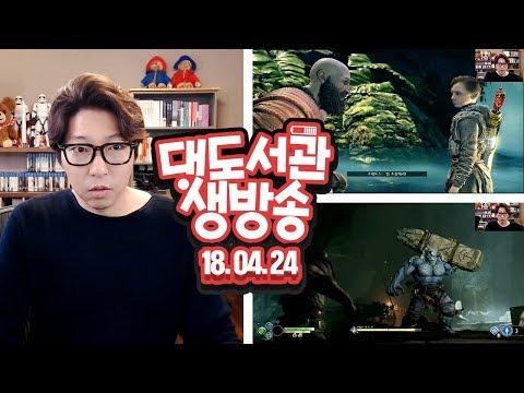 대도서관 LIVE] 갓 오브 워 4 (4일차) 리방 했습니다! 4/24(화) 하핫! 라이브 GAME 생방송