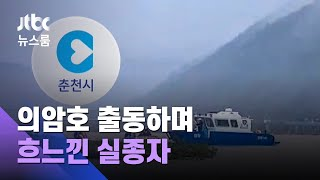 현장 가던 '블랙박스' 공개…실종자 &q…