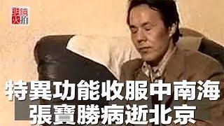 特異功能收服中南海,張寶勝是神人還是神棍?(《明鏡人物》2018年8月6日)