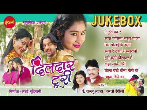 Dildaar Turi Juke Box    P. Lallu Raja & Basanti Rangili       Video  Song