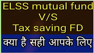 fd Vs mutual fund! elss! fixed deposit!  kya hai sahi elss ya fd