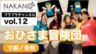 プラプラチャンネル Vol.12 2016年12月2日 at 東中野東京テクニカルカレ...