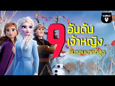 9 อันดับเจ้าหญิง Disney ที่คนชอบมากที่สุด !!