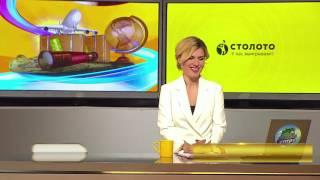 Столото представляет| Золотая подкова тираж №98 от 16.07.17