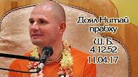 Шримад Бхагаватам 4.12.52 - Доял Нитай прабху