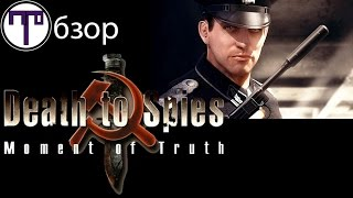 Death to Spies Moment of Truth - Обзор
