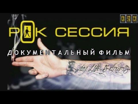 Рок Сессия 2009 ЖивойЗвук Live Videos