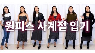 스타일링 / 원피스 한 벌로 사계절 코디