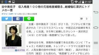 田中美佐子 収入格差100倍の元祖格差婚語る…結婚悩む深沢にトドメの...
