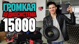 Громкая Аудиосистема за 15000 руб в 2019 году!