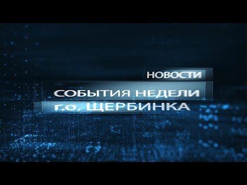 События недели г.о. Щербинка 21.02