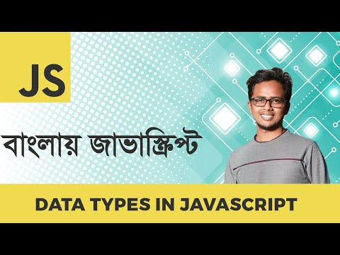 JavaScript Tutorial in Bangla - Data Types | ES6 thumbnail