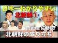 日本一わかりやすい【北朝鮮①】北朝鮮ってどんな国?日本に敵対しているの?/【軍事評論家・佐藤守】先生