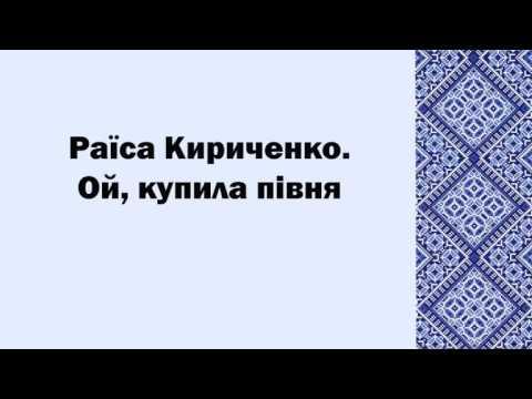 Раїса Кириченко. Ой, купила півня
