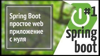 Spring Boot: делаем простое веб приложение на Java (простой сайт)