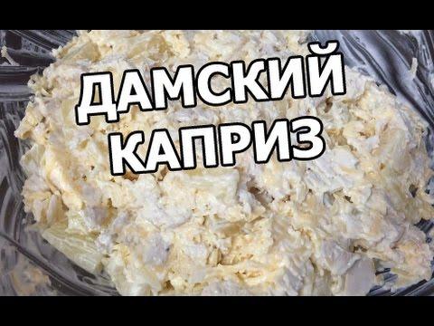 как сделать мужской каприз салат