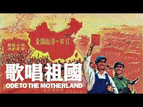 歌唱祖国 Ode to the Motherland