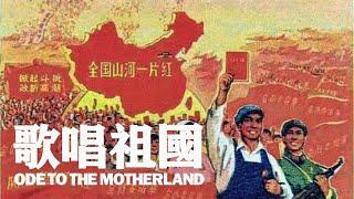 歌唱祖国 Ode to the Motherland thumbnail
