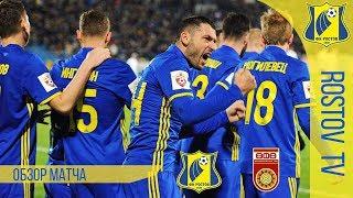 """Обзор матча """"Ростов"""" - """"Уфа"""" (1:0)"""