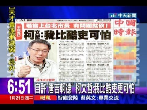 中天新聞》自許「唐吉軻德」 柯文哲:我比酷吏更可怕