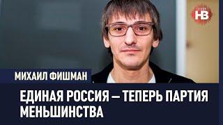 Единая Россия стала партией меньшинства на этих выборах - Фишман