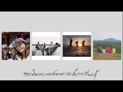 ชาติ สุชาติ - การเดินทาง (Backpack) [Lyrics Video]