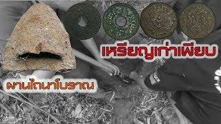 Treasure Hunters นักล่าสมบัติ EP28 ชุมชนโบราณตั้งแต่สมัยรัชกาลที่ 3